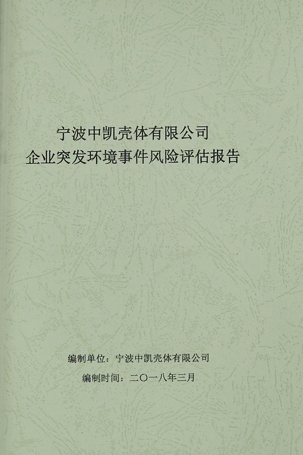 企业突发环境事件风险评估报告