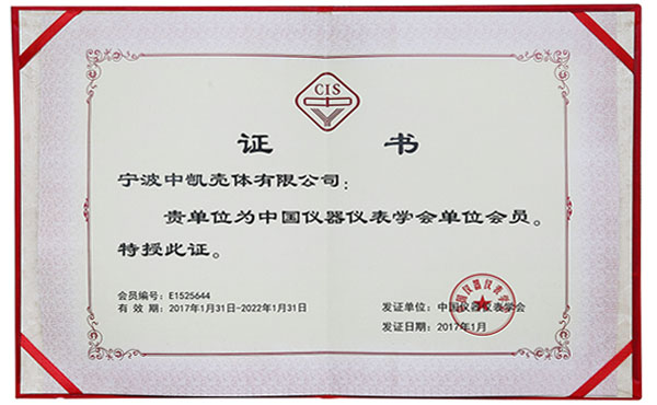 中国仪器仪表学会单位会员